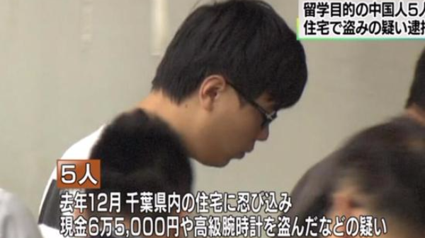 日媒:5中国男子以留学名义赴日行窃 案值千万日元