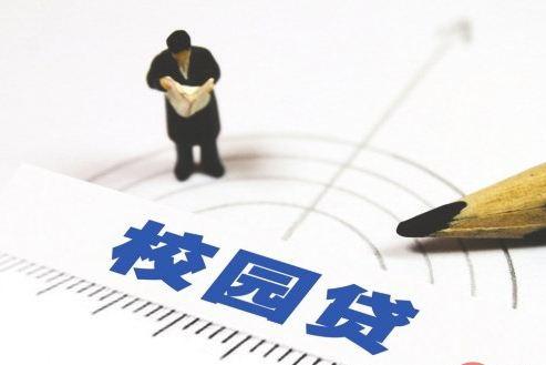 校园贷正规军来了 广东150家高校学生可低利率借款