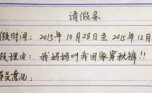 """高校教师""""智斗""""学生奇葩请假条:""""不批""""是我最后的倔强"""