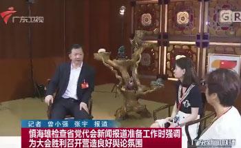 慎海雄检查省党代会新闻报道准备工作时强调 为大会胜利召开营造良好舆论氛围