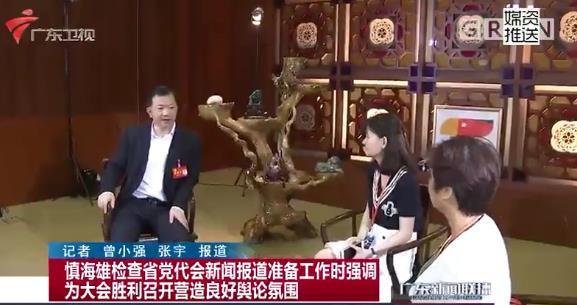 慎海雄检查省党代会新闻报道准备工作:为大会胜利召开营造良好舆论氛围