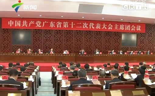 省党代会主席团会议通过十九大代表等候选人名单