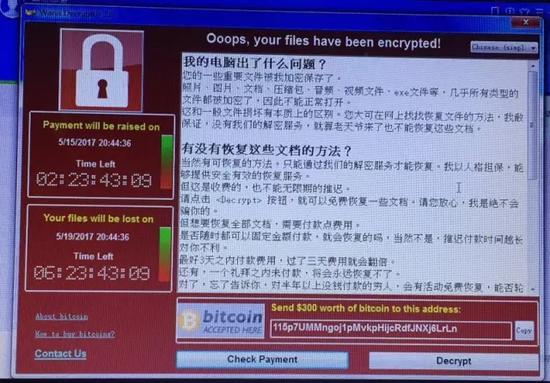 多所院校出现病毒感染遭勒索 黑客索要比特币赎金
