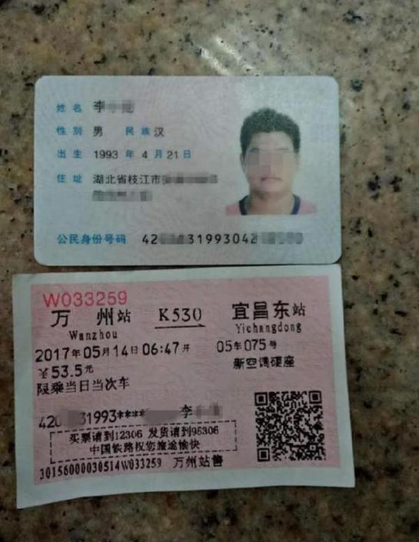 38岁男子捡90后身份证乘火车坚称自己24岁,被行拘5日
