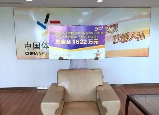 杭州一男子买彩票中1622万:希望前妻能回来