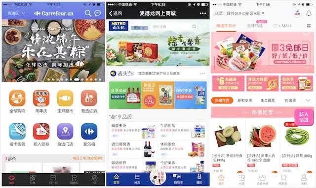 所有超市都在做电商,我们评测了中国市场前五的超市品牌