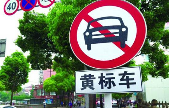 7月起广州全市禁行黄标车 部分道路的过境车辆不受限行限制