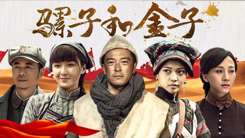 《骡子和金子》今晚登陆广东卫视 富大龙演绎一人的长征路