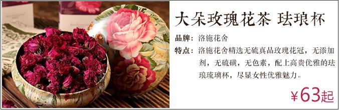 洛施花舍玫瑰花茶 大朵玫瑰花茶