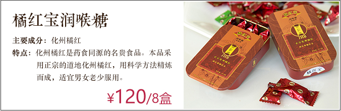 橘红宝润喉糖(特强型)8盒