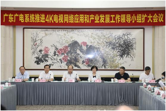 广东广电系统召开会议推进4K电视网络 应用和产业发展工作