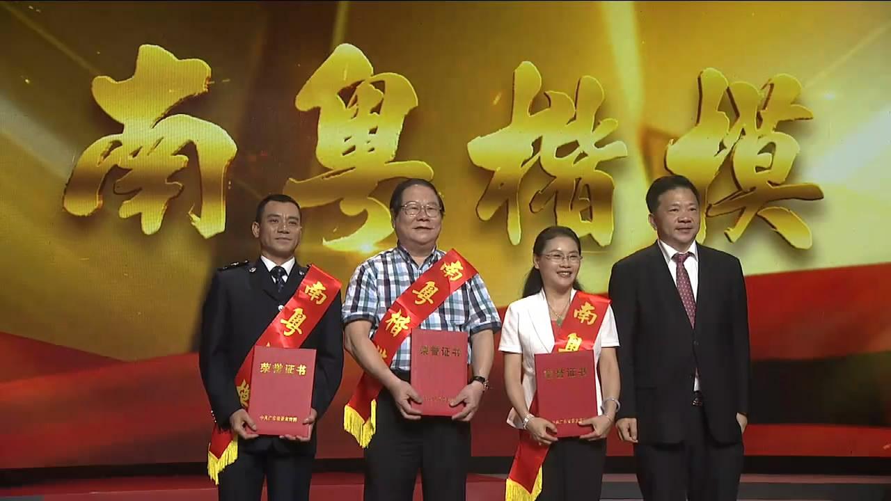 """广东省委宣传部授予周岱翰等3人""""南粤楷模""""荣誉称号"""