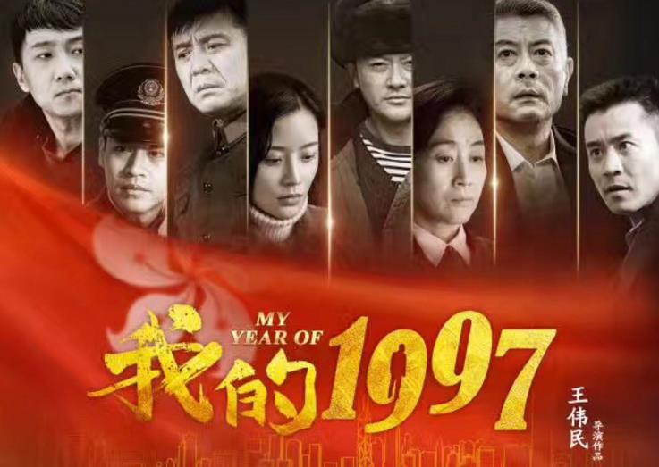 南方领航纪念香港回归二十周年大剧《我的1997》央视一套播出