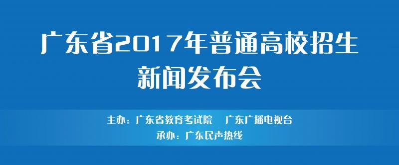 广东省2017年高考录取分数线公布!附查分方式