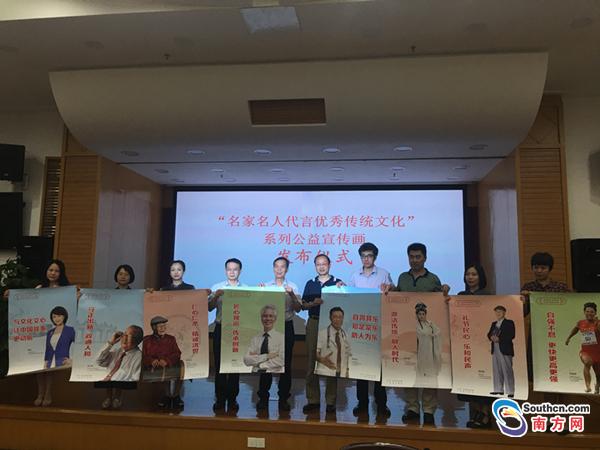 """广东发布""""名家名人代言优秀传统文化""""系列公益宣传画"""