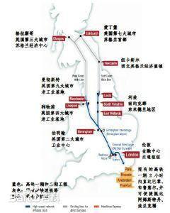 英国高铁或成最贵铁路 每公里造价或为中国20倍