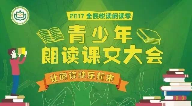 朗读社团招新海报