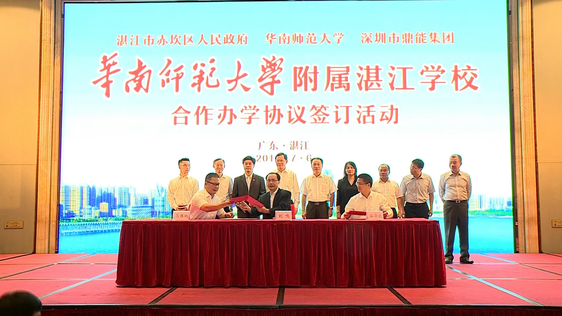 华南师范大学联合政府、企业在湛江办学
