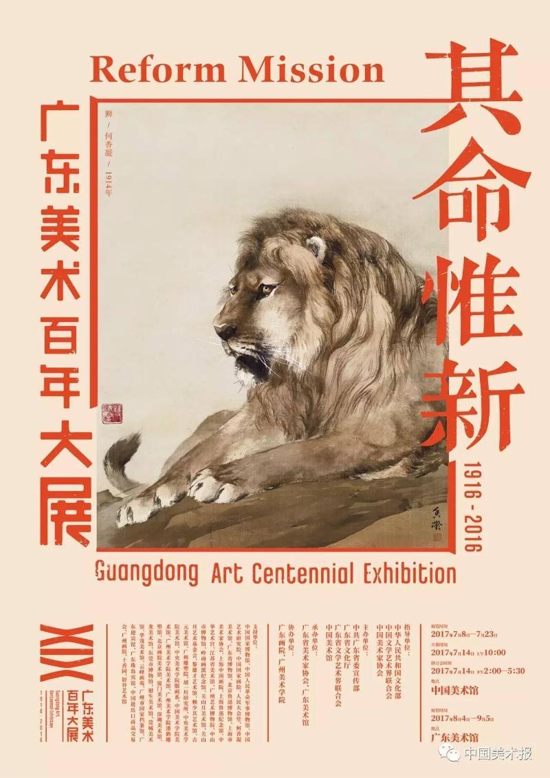 其命惟新——广东美术百年大展于中国美术馆开幕,在这里先睹为快!