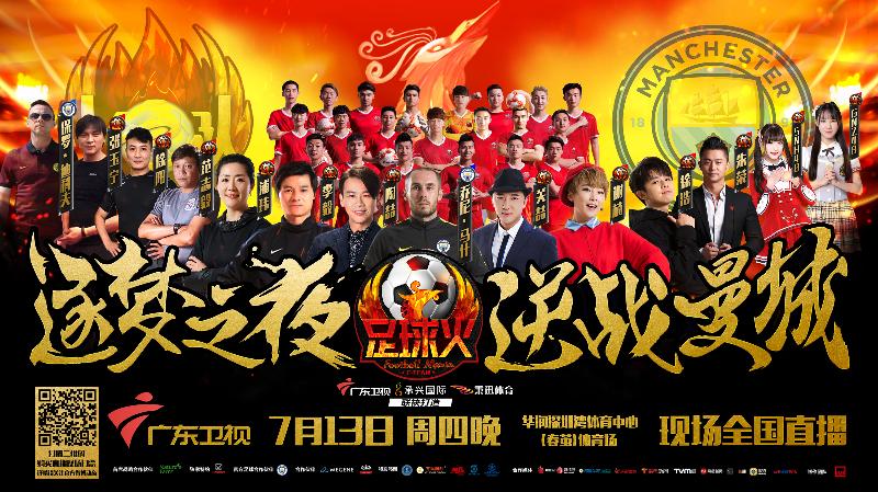 为足球精神再添把火! ——中国民间足球精英球队挑战英超曼城劲旅