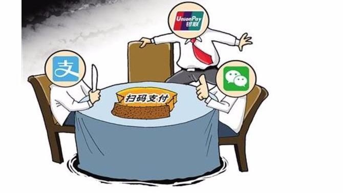 多机构争食万亿移动支付蛋糕 银联欲重返市场顶端