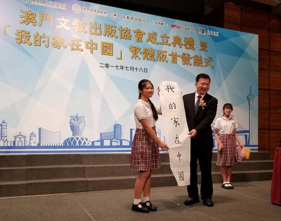 慎海雄今天下午在澳门推介《我的家在中国》,六大系列展现美丽中国