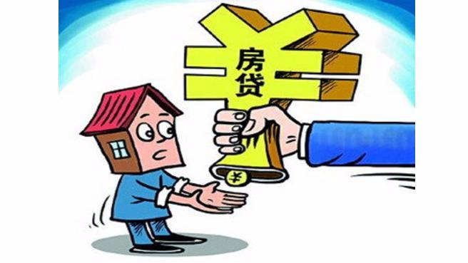 房贷放款速度慢了一倍 寻求其他贷款方式要多做准备