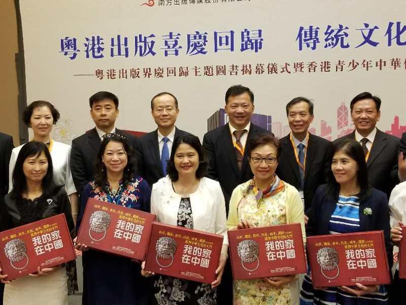 慎海雄今天出席粤港出版界庆回归主题图书揭幕仪式