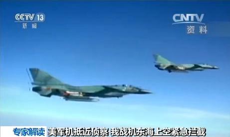 美军机抵近侦察被拦截 专家:中方军机有权逼离