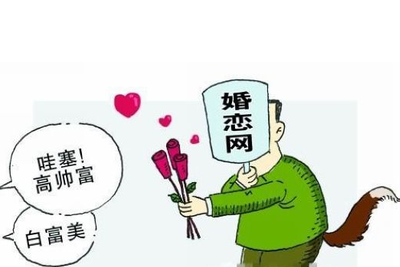 """网络婚恋诈骗""""围猎"""":老套路为何还能""""钓上鱼"""""""