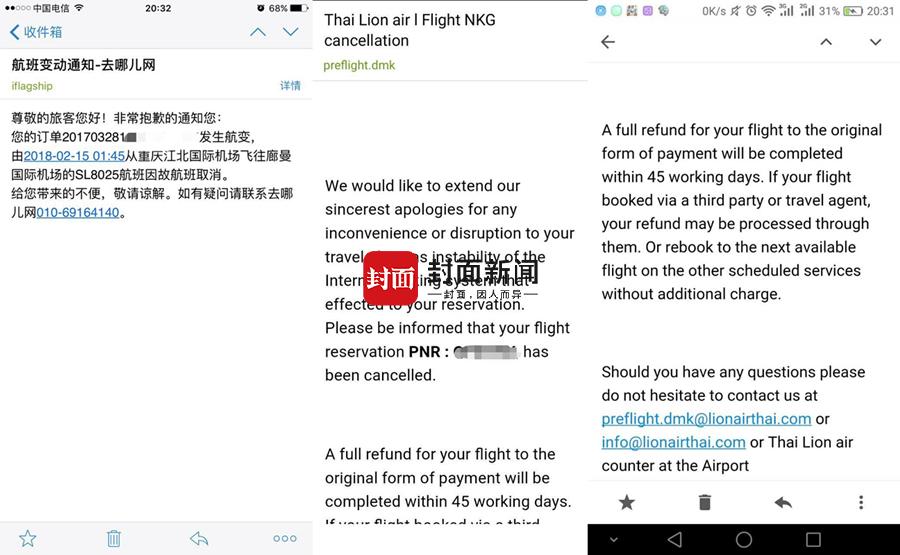 中国数百乘客买特价机票被取消 泰航班:技术故障