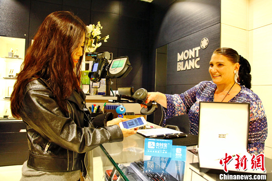 图为消费者在慕尼黑机场免税店用支付宝直接以人民币购物(资料图片)。<a target='_blank' href='http://www.chinanews.com/'>中新社</a>记者 钟欣 摄