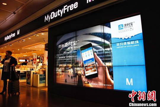 图为慕尼黑机场内的支付宝广告(资料图片)。<a target='_blank' href='http://www.chinanews.com/'>中新社</a>记者 钟欣 摄