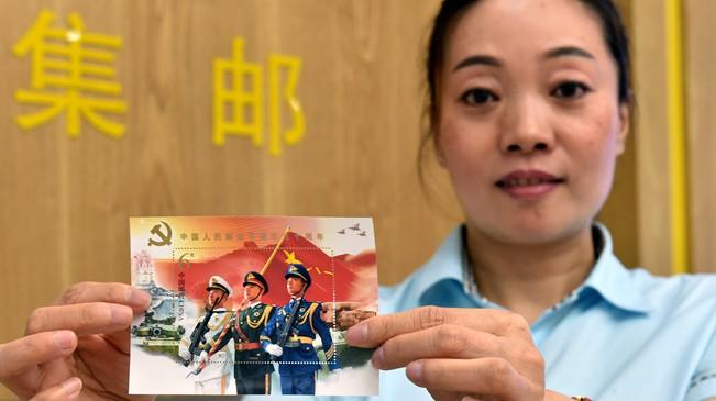 《中国人民解放军建军九十周年》纪念邮票发行
