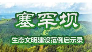 塞罕坝生态文明建设范例启示录