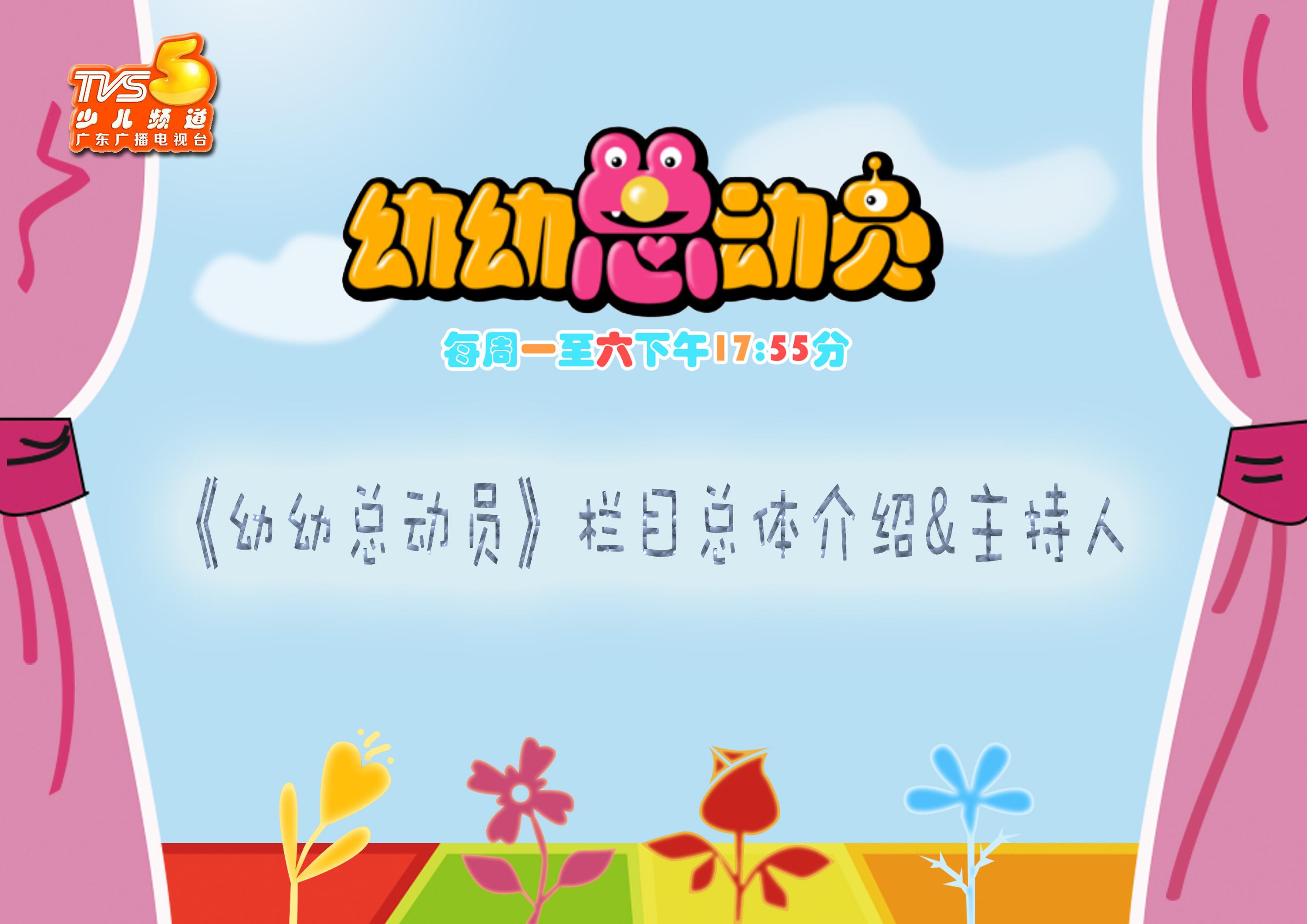 广东少儿频道《幼幼总动员》