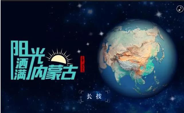阳光洒满内蒙古,这可能是中国最美的H5