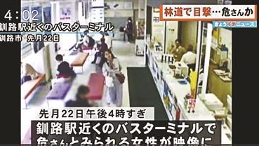 女教师失联事件:日警方两次大范围搜索北海道全境