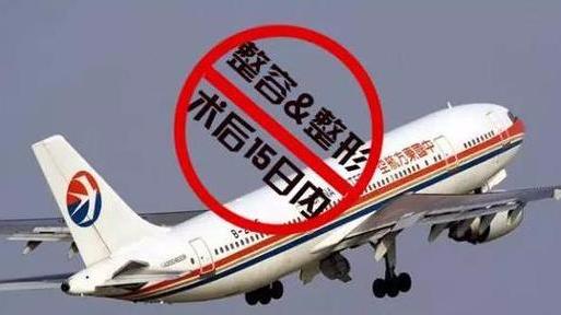 东航拒载疑似整形旅客 评论:有权做但需回应三问
