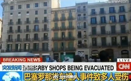西班牙警方全力搜捕巴塞罗那恐怖袭击主犯