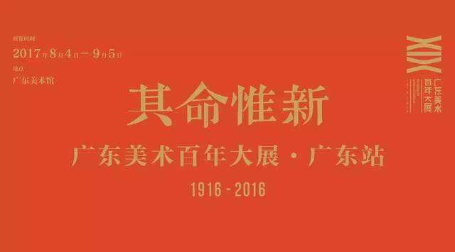 广东卫视8月26日晚22:05分全国首播《广东美术百年大展》