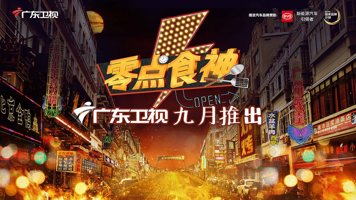 广东卫视《零点食神》9月21日开启深夜美食之旅