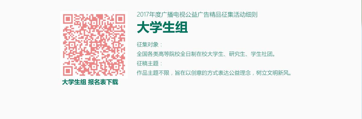 2017年度广播电视公益广告精品征集活动细则(大学生组)