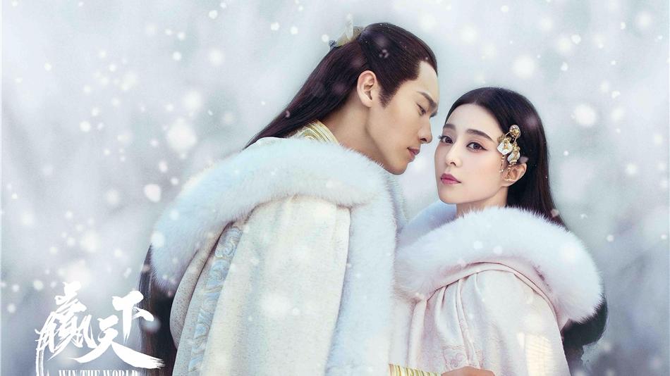 《赢天下》范冰冰高云翔甜蜜拥吻 皑皑大雪间显缱绻情深