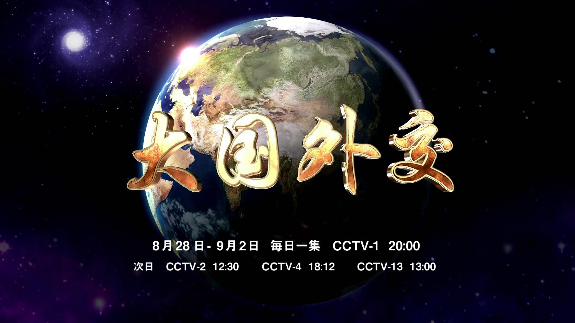 六集大型政论专题片《大国外交》即将播出