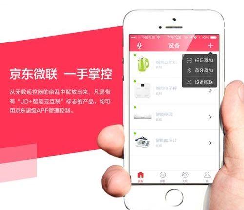 新华社调查:京东旗下一款APP擅自上传用户WiFi密码