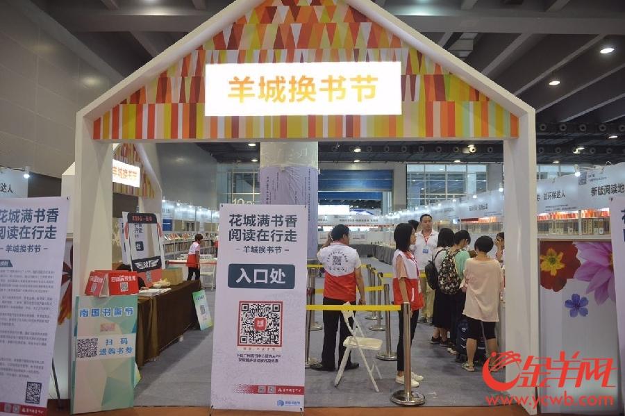 南国书香节 市民以旧书换新书
