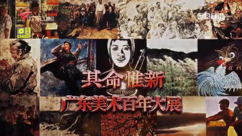广东广播电视台纪录片《其命惟新——广东美术百年大展》社会反响热烈