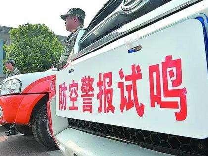 广州将于下周六上午进行防空演习 全市试鸣防空警报
