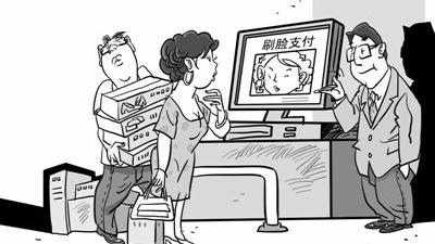 正式进入商用时代 中国刷脸支付又一次领先西方